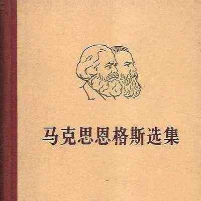 马克思恩格斯选集第二卷