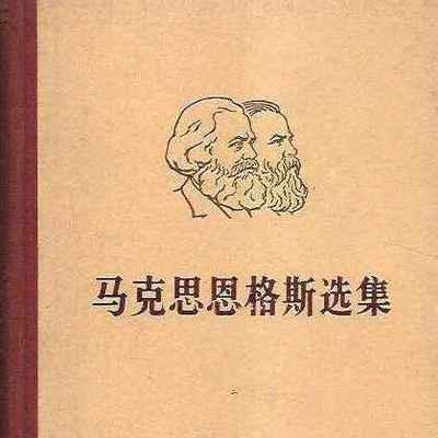 马克思恩格斯选集第三卷