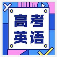 高考英语--语法词组