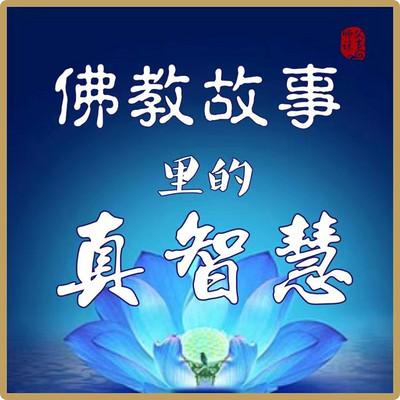 佛教故事里的真智慧
