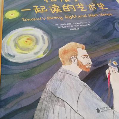 和孩子一起读的艺术史
