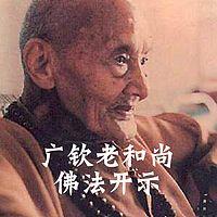 广钦老和尚佛法开示