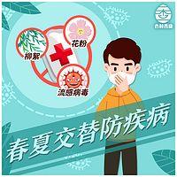 哮喘系列科普专栏,季节交替需注意。
