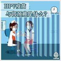 HPV疫苗与宫颈癌是什么?
