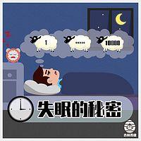 失眠是病吗?听听名医怎么说!