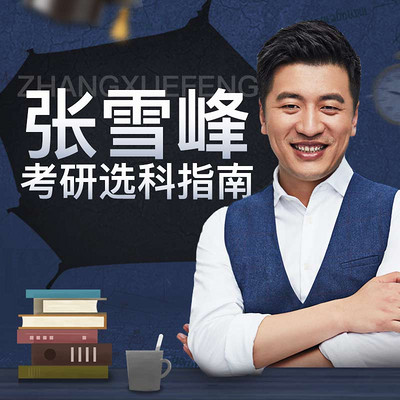 张雪峰考研选科指南