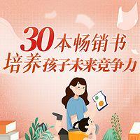 【100本家教必读解读】系列一:能力培养