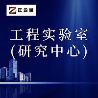 山东省地级市工程实验室(研究中心)认定