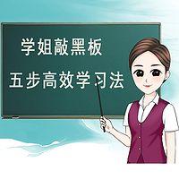 学姐敲黑板:五步高效学习法