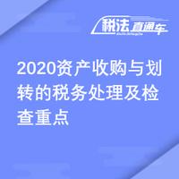 2020资产收购与划转税务处理及检查重点