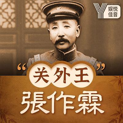 """民国风云人物:""""关外王""""张作霖"""