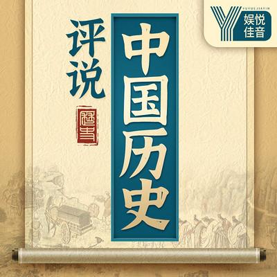 评说中国历史