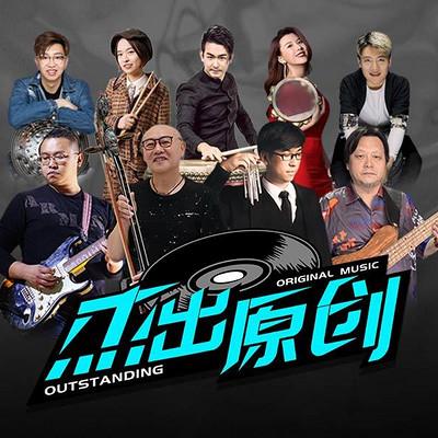 《杰出原创》第二十三期:中国鼓