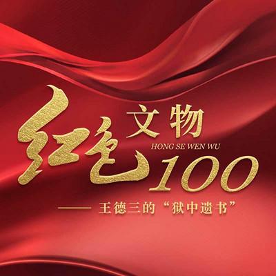 红色文物100