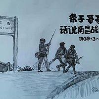 条子哥哥话说南昌战役