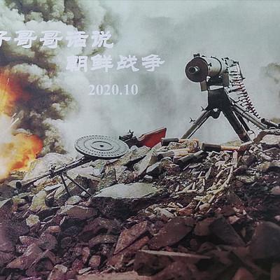 条子哥哥话说朝鲜战争