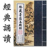 经典诵读:《地藏菩萨本愿经》