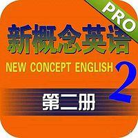 新概念英语第二册单词朗读听写训练