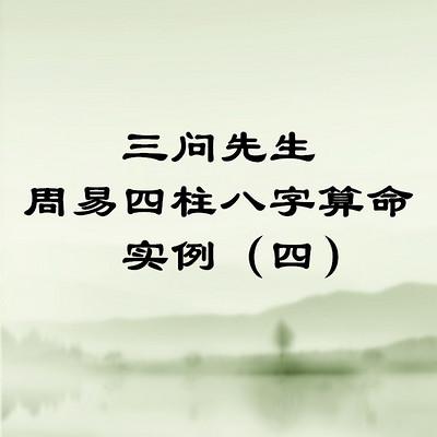 三问先生周易四柱八字算命实例(四)
