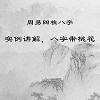 周易四柱八字实例讲解,八字带桃花