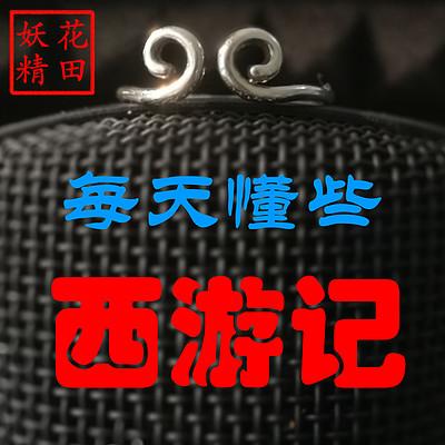 花田妖精爆笑精讲西游记