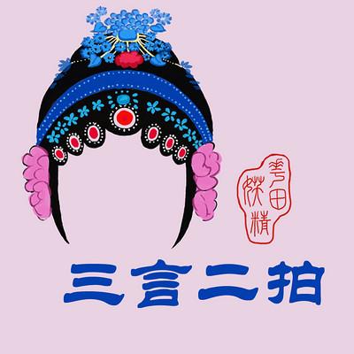 花田妖精爆笑精讲三言二拍