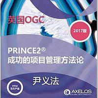 项目管理PRINCE2认证精讲