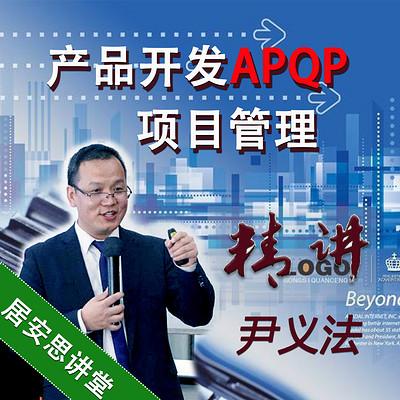 产品开发APQP与项目管理