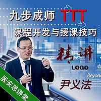 九步成师| TTT课程开发与授课技巧