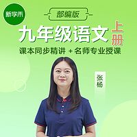初中语文九年级上册(部编版)