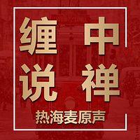 《教你炒股票108课》缠中说禅【热海麦】