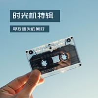 若申 时光音乐集
