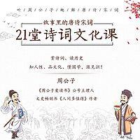 21堂故事里的唐诗宋词课