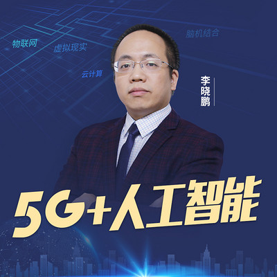 李晓鹏:5G+人工智能机遇45讲