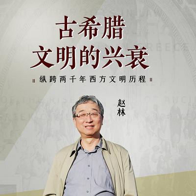 武汉大学赵林教授 | 古希腊文明的兴衰