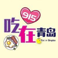 915吃在青岛