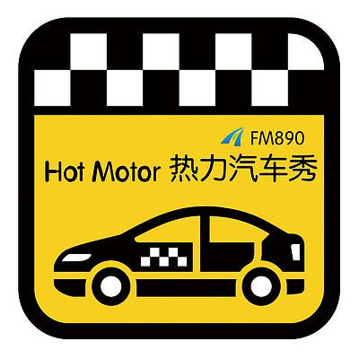 热力汽车秀