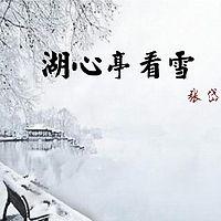 《湖心亭看雪》