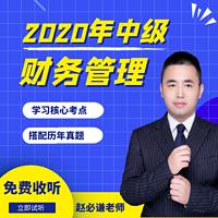 2020年中级会计核心考点精讲(财管)
