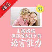 主播妈妈教你培养孩子的语言能力