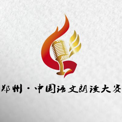 郑州·中国语文朗读大赛