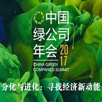 中国绿公司年会频道