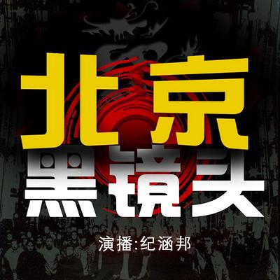 北京黑镜头