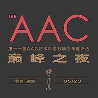 """第十一届""""AAC艺术中国""""年度影响力评选"""