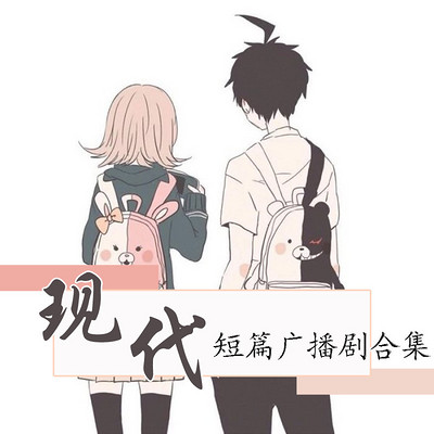 现代短篇广播剧合集【社团出品】