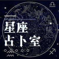 星座占卜室