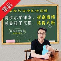 张羽博士:学校欠孩子的诗词课