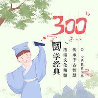 300国学经典