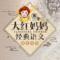 大红妈妈经典语文:民国老课本