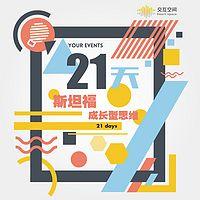 21天斯坦福成长型思维训练